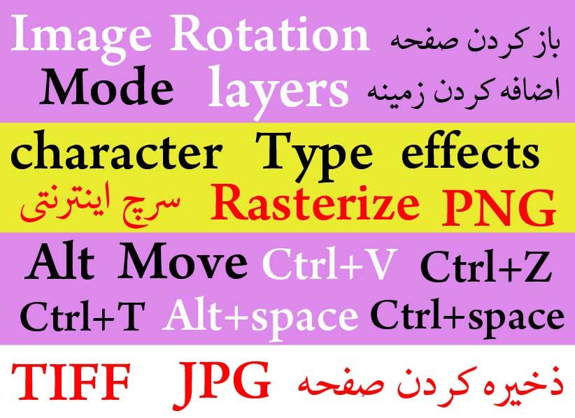 اصطلاحات و کاربردهای فتوشاپ۲ copy