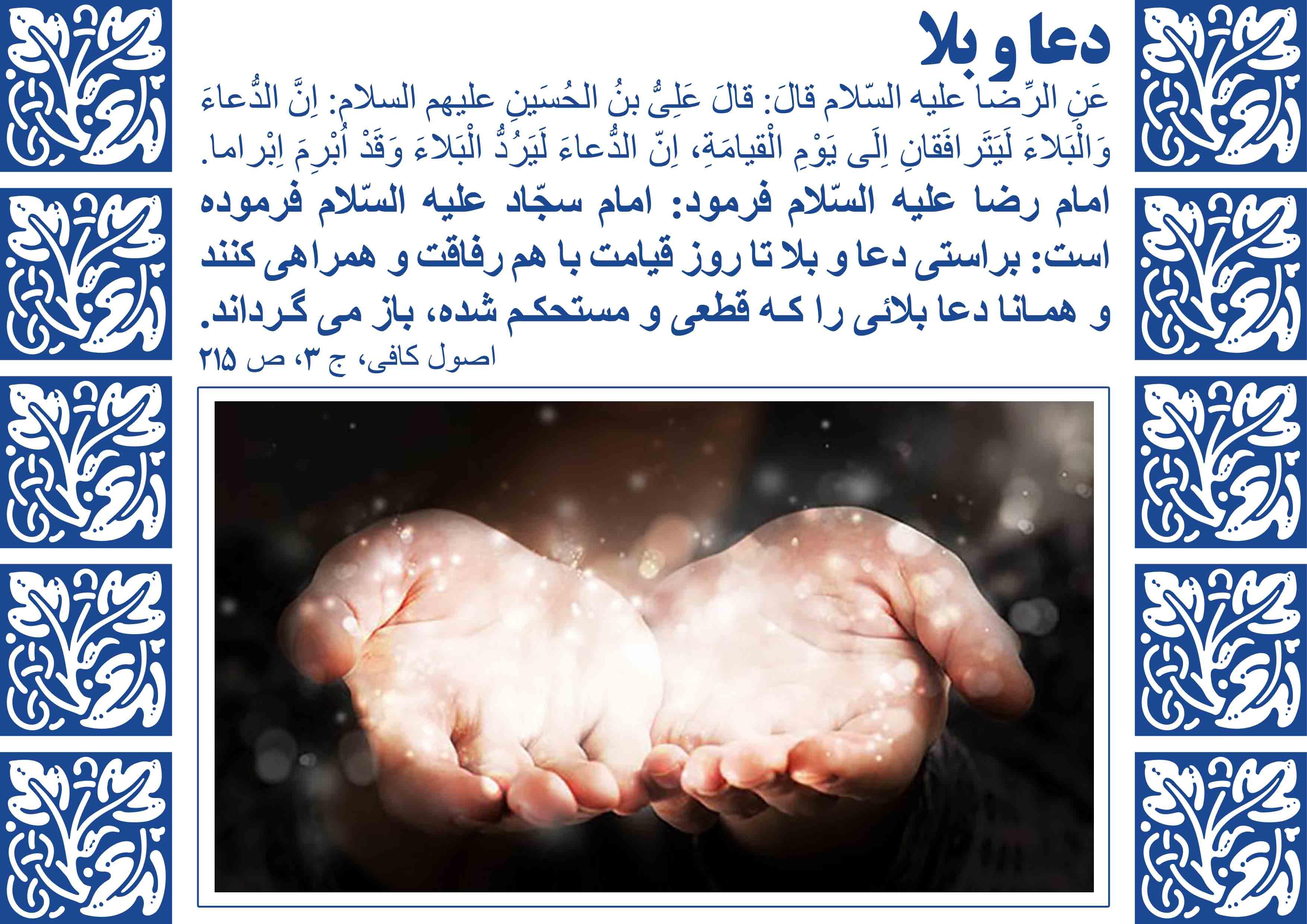 دعا و بلا