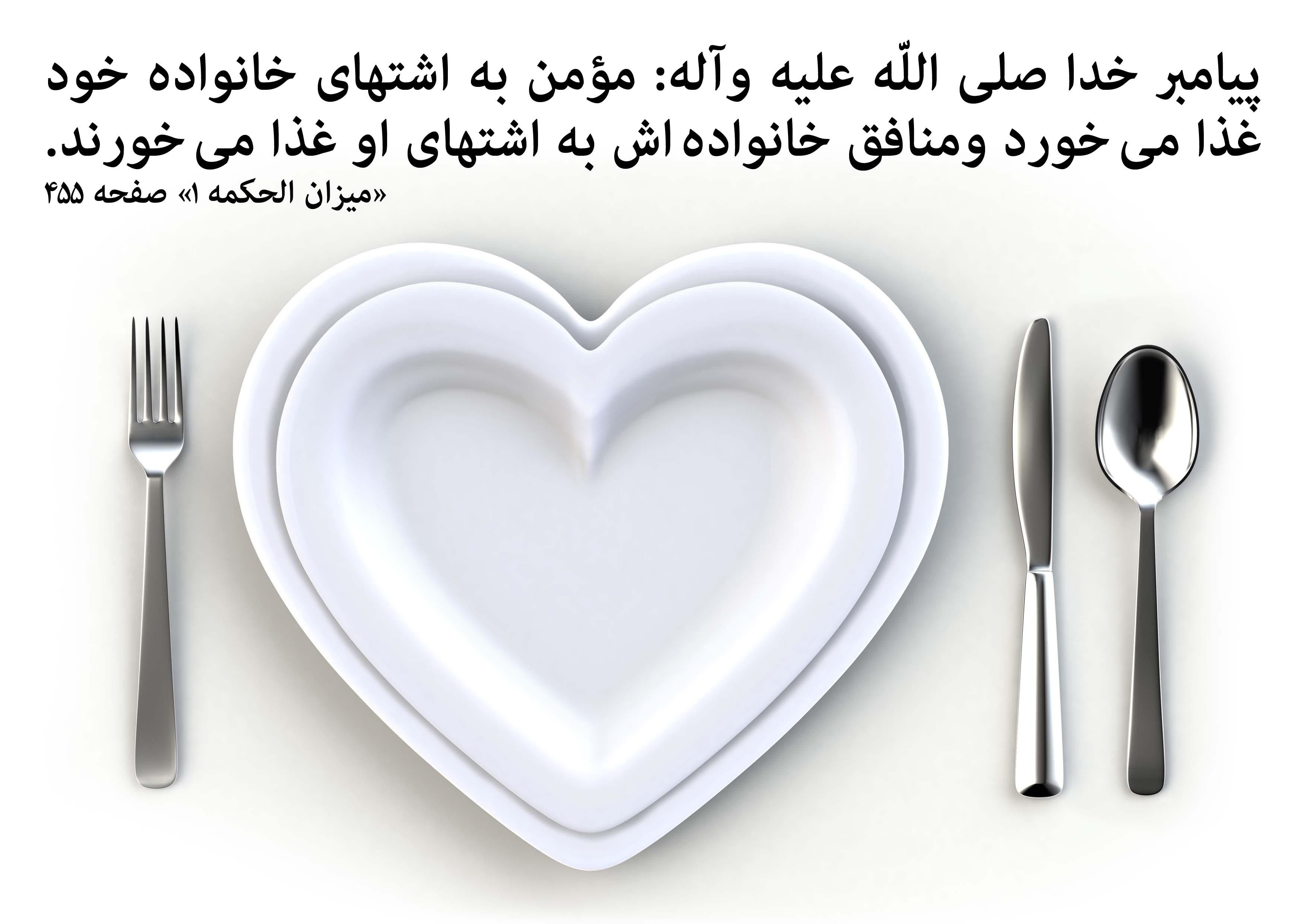 غذای مومن copy