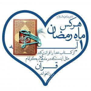 قرآن در ماه رمضان