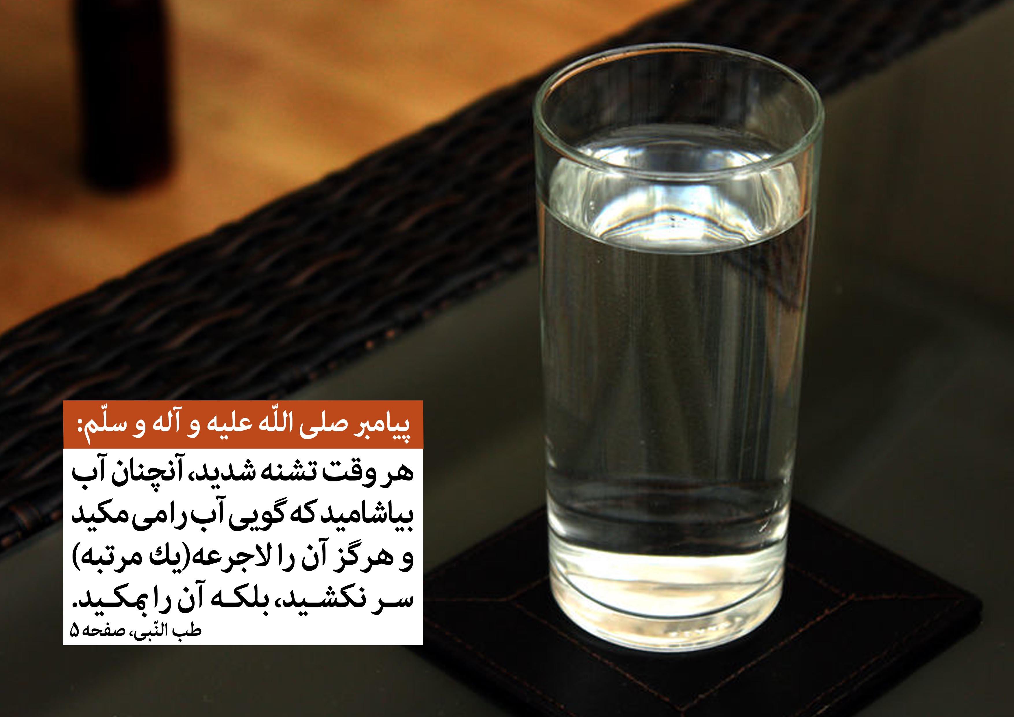 مکیدن آب