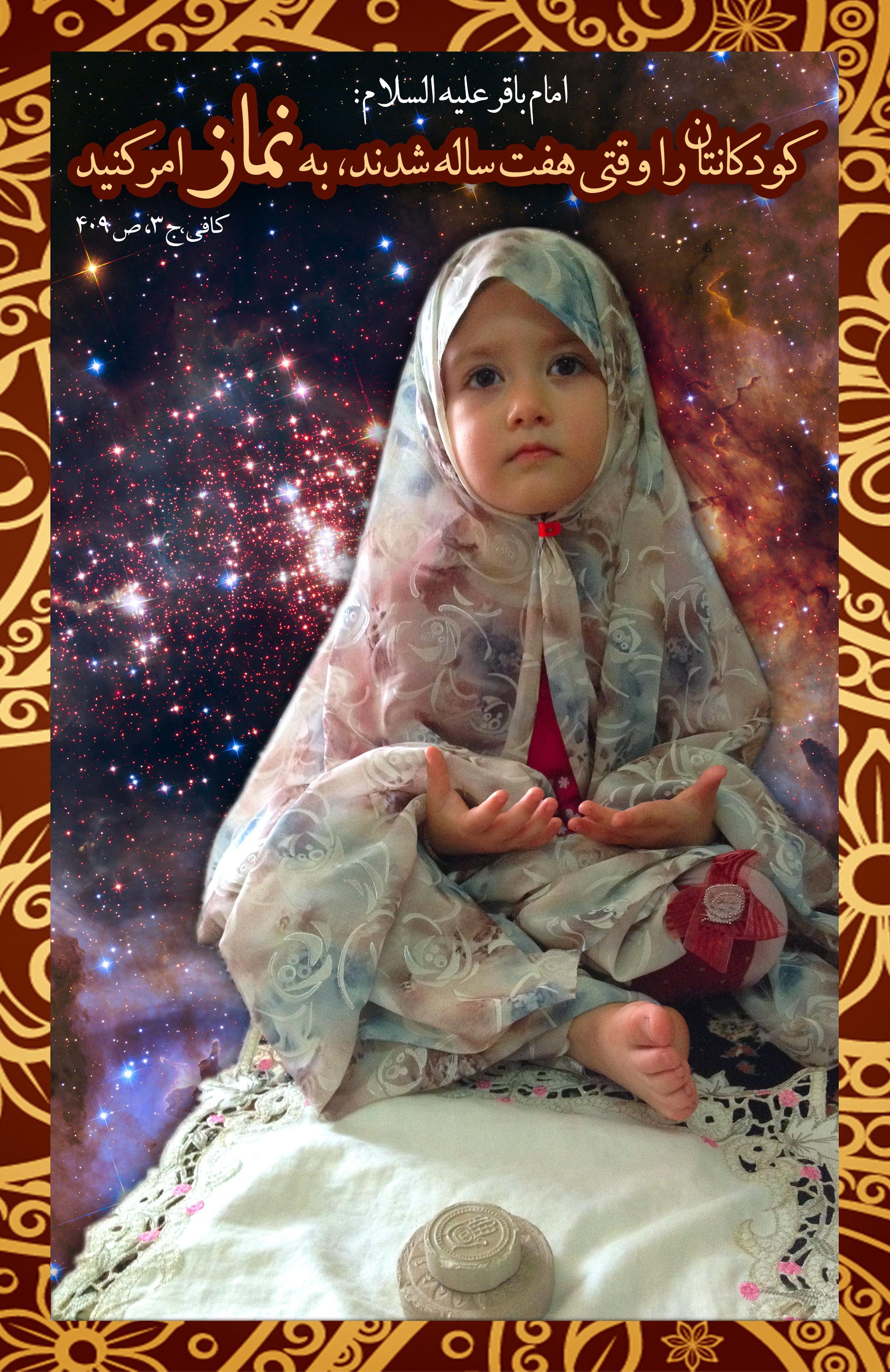 نماز کودک copy