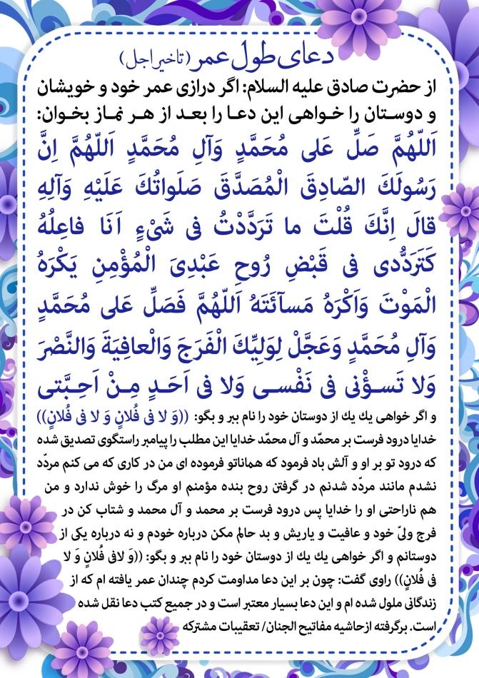 دعای طول عمر