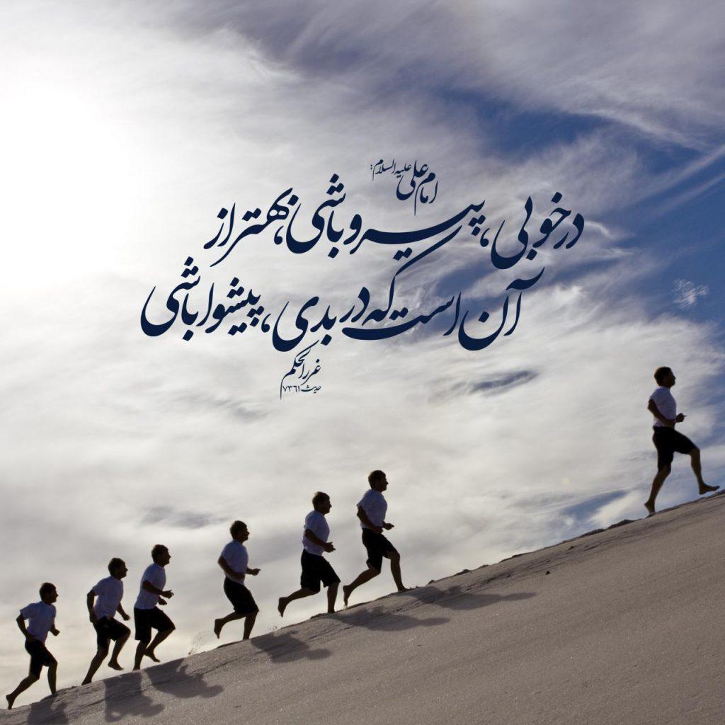 Image result for ترک گناه واجب از عمل صالح است